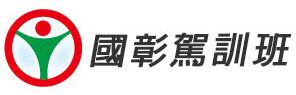 彰化國彰駕訓班 | 考汽車、大型重機、普通機車考照駕訓班,彰化學車考駕照推薦首選